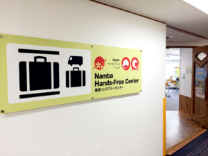 1_Namba Hands-Free Center3