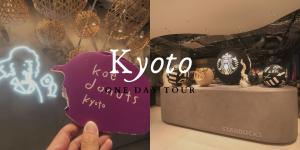 【京都一日遊】讓環繞你的美,融...