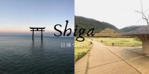 【滋賀環湖遊】琵琶湖五大必去超...