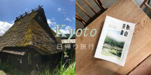 【京都一日遊】森之京都合掌村,...