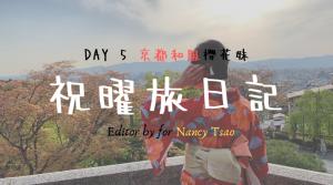 【祝曜旅日記】Day 5 京都...