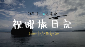 【祝曜旅日記】Day 1 海之...