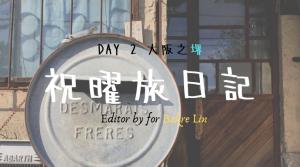 【祝曜旅日記】Day 2 大阪...