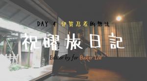 【祝曜旅日記】Day 4 伊賀...