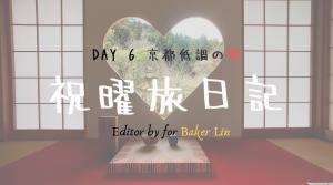 【祝曜旅日記】Day 6 京都...