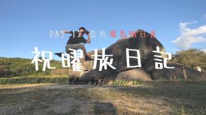【祝曜旅日記】Day 12 奈...