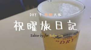 【祝曜旅日記】Day 9 微醺...