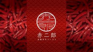 【憶鄉包裹】來自台灣的料理魔術...