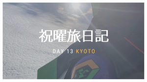 【祝曜旅日記】Day 13 京...